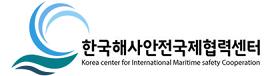 한국해사안전국제협력센터