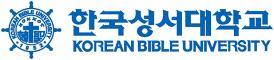 한국성서대학교