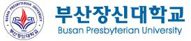 부산장신대학교