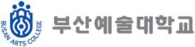 부산예술대학교