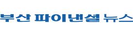 부산파이낸셜뉴스