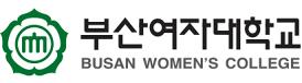 부산여자대학교
