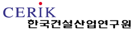 한국건설산업연구원