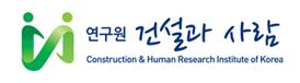 한국건설인정책연구원