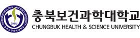 충북보건과학대학교