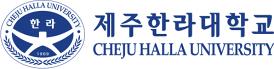 제주한라대학교