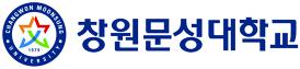 창원문성대학교