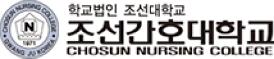 조선간호대학교