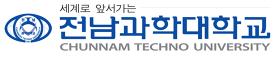전남과학대학교