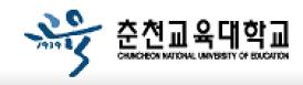 춘천교육대학교