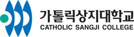 가톨릭상지대학교