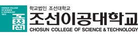 조선이공대학교