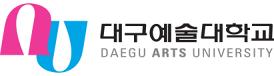 대구예술대학교