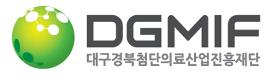 대구경북첨단의료산업진흥재단