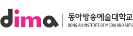 동아방송예술대학교