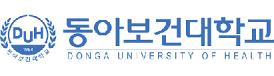 동아보건대학교