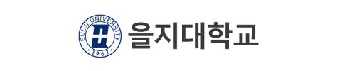 을지대학교