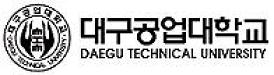 대구공업대학교
