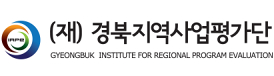 경북지역사업평가단