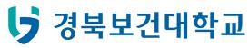 경북보건대학교