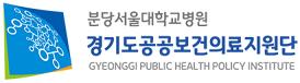 경기도공공보건의료지원단