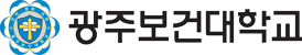 광주보건대학교