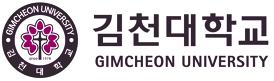 김천대학교