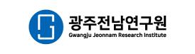 광주전남연구원