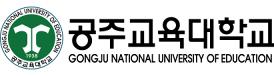 공주교육대학교