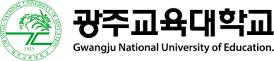 광주교육대학교