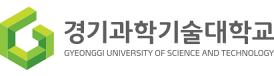 경기과학기술대학교