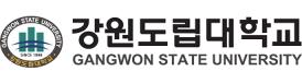 강원도립대학교