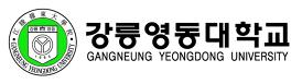 강릉영동대학교