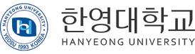 한영대학교