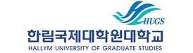 한림국제대학원대학교