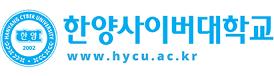 한양사이버대학교