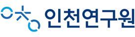 인천연구원