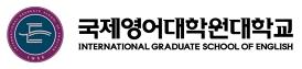 국제영어대학원대학교