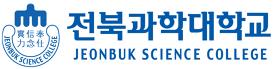 전북과학대학교