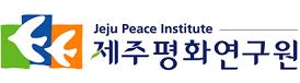 제주평화연구원