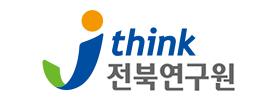 전북연구원