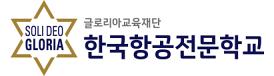 한국항공전문학교