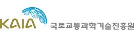 국토교통과학기술진흥원