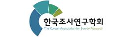 한국조사연구학회