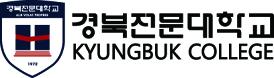 경북전문대학교