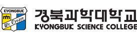 경북과학대학교