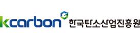 한국탄소산업진흥원