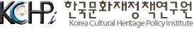 한국문화재정책연구원