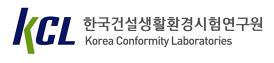 한국건설생활환경시험연구원