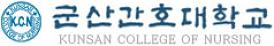 군산간호대학교